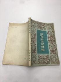故宫盗宝案真相 文史资料出版社
