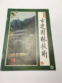 古建园林技术(1988年第一期 总18期)