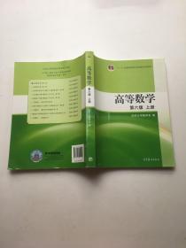 高等数学 第六版(上册)