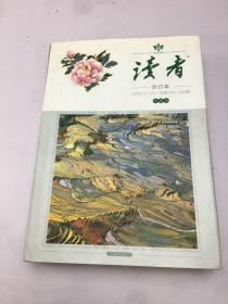 读者 合订本 2006 13-24  总第378-389期  珍藏版.