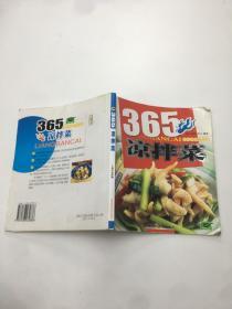 凉拌菜365