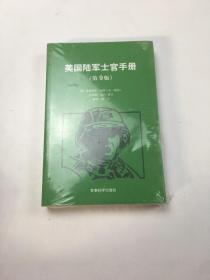美国陆军士官手册