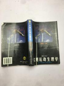 实用运动生理学(修订本)