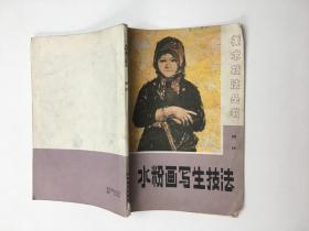 美術技法叢書:水粉畫寫生技法