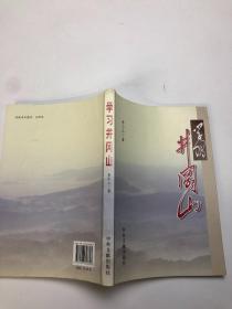 学习井冈山