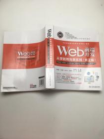 Web前端开发从学到用完美实践第2版