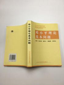 鄧小平理論基本問題