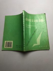 初中作文达标训练第三册