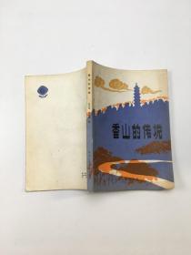香山的传说