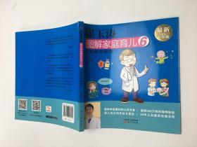 崔玉濤圖解家庭育兒6:小兒疫苗接種