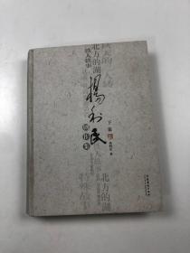 杨书民剧作集  下
