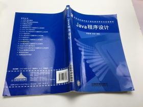 河南省高等学校计算机教育研究会统编教材java程序设计