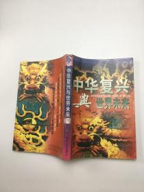 中華復興與世界未來 下