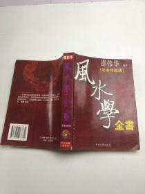 风水学全书:足本珍藏版