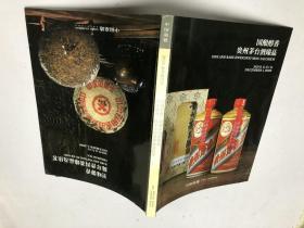 中国嘉德2020秋季拍卖会 国酿醇香 贵州茅台臻品 至味馨香-陈年普洱茶臻品及佳茗
