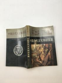 中国古代文化知识百题(上册)