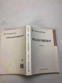 中国生态经济学创建发展30年