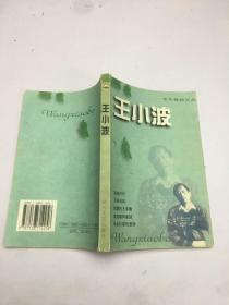 百年暢銷文叢王小波