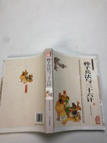 国学传世经典:孙子兵法与三十六计(双色版精编插图)