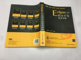Eclipse 3.0程序开发技术详解