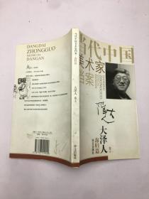 当代中国美术家档案 海归篇 大泽人卷3