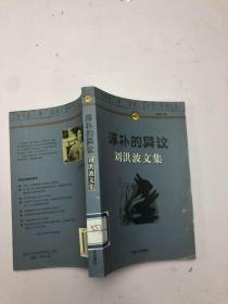 淳朴的异议:刘洪波文集