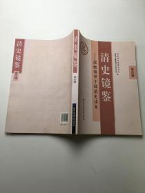 清史镜鉴:部级领导干部清史读本(第四辑)
