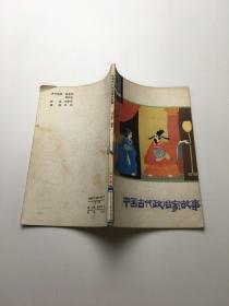 中国古代政治家故事