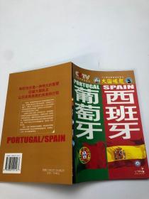 大国崛起/葡萄牙 西班牙