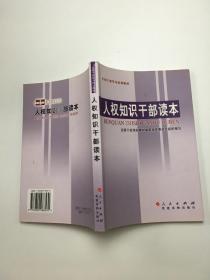 人權知識干部讀本