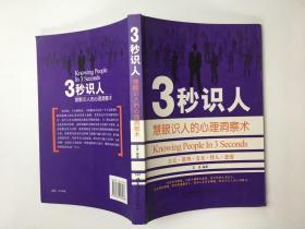 3秒識人:慧眼識人的心理洞察術