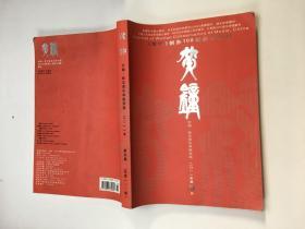 黄钟 中国.武汉音乐学院学报 2011年第4期