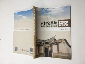 農村宅基地整理及其收益分享機制研究
