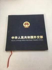 中华人民共和国外交部  英汉对照