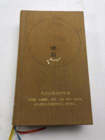 佛历3045(公历2018年)