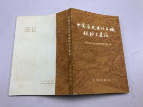中国历史文化名城保护与建设