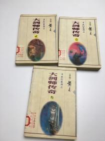 玄幻系列之:大剑师传奇(壹,贰,叁)三本合售