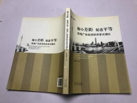缩小差距促进平等实现广东经济的共享式增长