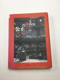 公正(新版)