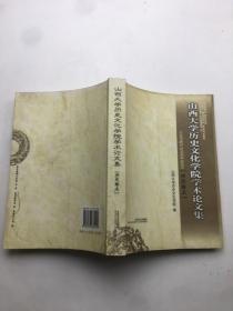 山西大学历史文化学院学术论文集 (历史卷上)