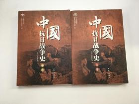 中国抗日战争史(上中)