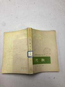 数理化自学丛书 代数 第三册