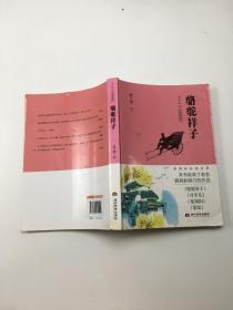 骆驼祥子:老舍作品菁华集