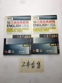 美国之音口语经典教程 初级篇 学习手册 上下  2本合售