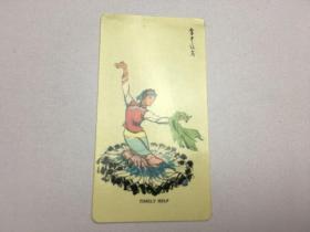 1976年年历卡片  5张合售