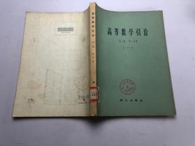 高等数学引论第一卷第一分册