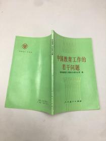 中国教育工作的若干问题