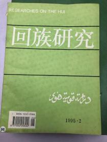 回族研究【季刊 1995年第 2 期