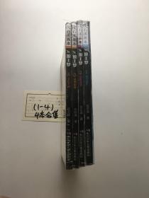 沈石溪画本狼王梦  四册