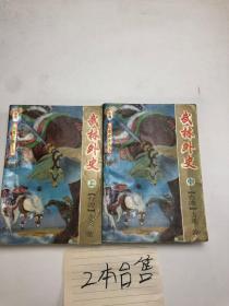 武林外史(上、中)